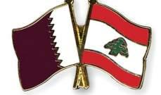 مصادر الـOTV: نية لدى قطر بمساعدة لبنان وشكل الدعم لك يتقرر بعد