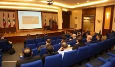 الأمن العام أقام ندوة حول مكافحة قضايا غسيل الأموال وتمويل الإرهاب