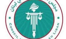 مجلس كتاب العدول: نشر قانون زيادة الرسوم في الجريدة الرسمية يلزمنا التنفيذ