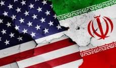 البعثة الإيرانية بالأمم المتحدة: استفزازات أميركا بالخليج قد تؤدي لتصعيد الموقف إلى مستوى ينذر بالخطر