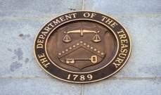 الخزانة الأميركية أضافت 4 كيانات إيرانية إلى لائحة العقوبات المفروضة على طهران