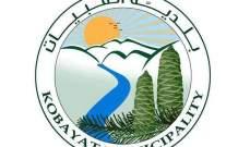 بلدية القبيات: إعلان أعلى مستوى من خطر اندلاع حرائق في البلدة بالأيام الثلاثة المقبلة