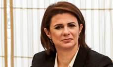 النشرة: لا صحة للخبر المتداول عن استقالة وزيرة الداخلية