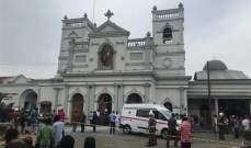 رويترز: مقتل 20 وإصابة 160 في تفجيرات سريلانكا