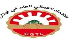 مكتب الإتحاد العمالي العام يقبل إستقالة الأسمر: لضرورة إطلاق سراحه