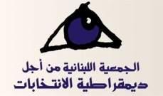 ديمقراطية الإنتخابات: نتحضر لمتابعة الانتخابات الفرعية في طرابلس