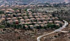 الحكومة الاسرائيلية صادقت على بناء 2.7 وحدة استيطانية جديدة بالأراضي الفلسطينية