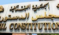 المجلس الدستوري يستمع الى يحيي مولود والنائبة ديما جمالي