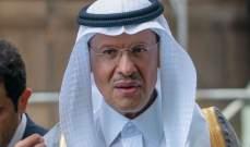 """وزير الطاقة السعودي: """"أوبك"""" وحلفاؤها راغبون بتحقيق الاستقرار بأسواق النفط العالمية"""