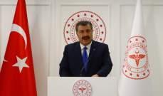 وزير الصحة التركي: نعيش أصعب مرحلة منذ اندلاع جائحة كورونا