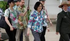 رئيسة تايوان تدعو الصين إلى حوار هادئ على أساس الندية والاحترام المتبادل
