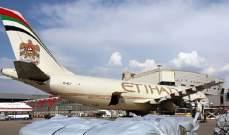 الاتحاد للطيران:نقلنا إمدادات طبية من الإمارات إلى إسرائيل للفلسطينيين