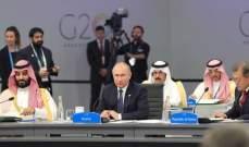 """بوتين دعا في قمة """"مجموعة الـ20"""" لدعم تعددية الأطراف المشاركة بمنظمة التجارة العالمية"""