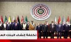 حوالى الـ5 مليار دولار تكلفة إنشاء البنك العربي للإعمار: هذا ما سيعترض المبادرة