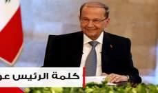 كلمة رئيس الجمهورية ميشال عون خلال الإحتفال بمئوية محكمة التمييز