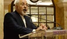 ظريف: ايران تملك االخيار بالانسحاب من الاتفاق النووي