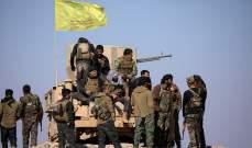 قوات سوريا الديموقراطية تنسحب بشكل كامل من مدينة رأس العين الحدودية