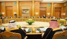 حكومة السعودية: حريصون على الأمن والاستقرار بالشرق الأوسط وندعو للإلتزام بقرارات مجلس الأمن لحل النزاعات