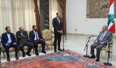 الرئيس عون: لبنان كان ولا يزال على رأس المدافعين عن القضايا العربية المحقة