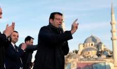 رئيس بلدية اسطنبول تسلم مهامه رسمياً