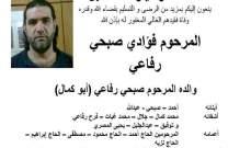 النشرة: العثور على جثة لبناني فقد في تركيا منذ عامين ونصف توفي بسكتة قلبية