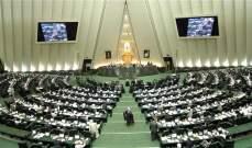 برلمان إيران: إعداد مشروع يتناسب مع انسحاب أميركا من الإتفاق النووي
