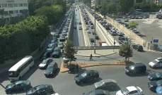 حركة المرور كثيفة من كورنيش بيار الجميل باتجاه العدلية وصولا للمتحف