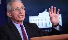 """فاوتشي: توقف أميركا عن لقاح """"جونسون آند جونسون"""" لا يجب أن يحفز رفضه"""