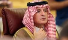 الجبير: السعودية لا تقف وراء استهداف ناقلة النفط الإيرانية بالبحر الأحمر