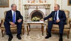 نتانياهو: لقاء روسي إسرائيلي قريب للتنسيق بشأن سوريا