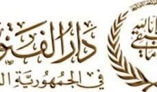 دار الفتوى: ذكرى المولد النبوي الشريف يوم السبت 9 تشرين الثاني
