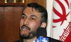 أميرعبد اللهيان: اليمن سيكون مستنقعا للمعتدين