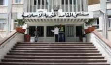 مستشفى المقاصد: 3 قتلى و59 جريحا في انفجار الطريق الجديدة