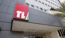 الهويّة السياسية لرئيس مجلس إدارة تلفزيون لبنان نضجت وبقي الإسم