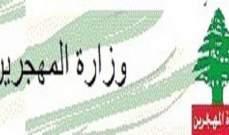 """مصادر لـ """"الجمهورية"""": الحريري احال خطة المهجرين الى لجان لدرسها بعد اعتراضات عليها"""