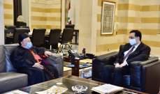دياب بحث مع وفد رابطة النواب السابقين بالأوضاع المعيشية والتقى المطران مطر