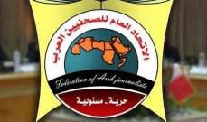 الاتحاد العام للصحافيين العرب دان إعتقال الكاتب الصحافي الطيب مصطفى