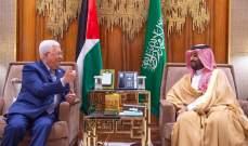 بن سلمان وعباس اتفقا على إنشاء لجنة اقتصادية مشتركة ومجلس أعمال سعودي فلسطيني
