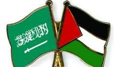 تتويج القمة السعودية - الفلسطينية بالإعلان عن إنشاء لجنة اقتصادية مُشتركة ومجلس أعمال