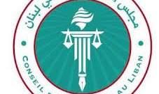 مجلس الكتاب العدل يهيب بوسائل الاعلام الامتناع عن نشر الشائعات المغرضة