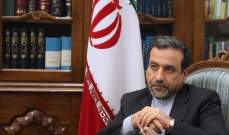 عراقجي: إيران تعارض أي تواجد عسكري أجنبي في منطقة الخليج الفارسي