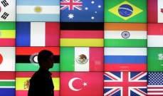 ا ف ب: وزراء مجموعة العشرين يناقشون مخاطر كورونا خلال اجتماع في السعودية