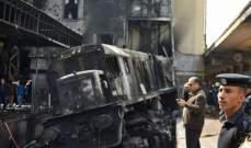 الطب الشرعي المصري يعلن ان معظم ضحايا فاجعة القطار توفوا نتيجة للحرق