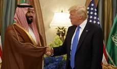 البيت الأبيض: ترامب قدّم الدعم لولي العهد السعودي في اتصاله به