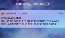 إنذار كاذب بقرب سقوط صاروخ باليستي في هاواي