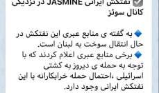 روسيا اليوم: قناة محسوبة على الحرس الإيراني اعربت عن المخاوف من تعرض ناقلة نفط ايرانية لاستهداف إسرائيلي أثناء نقلها النفط إلى لبنان