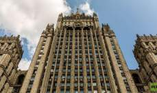 الخارجية الروسية: موسكو تعتزم مساعدة إيران في ظل العقوبات الأميركية عليها