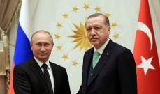 الكرملين: بوتين لم يبحث مع أردوغان خطط تركيا للقيام بعملية عسكرية في سوريا
