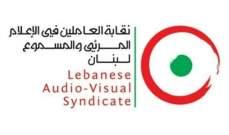 نقابة المرئي والمسموع تزور كلية الإعلام في الجامعة اللبنانية