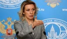 زاخاروفا: موسكو مهتمة بالحفاظ على نظام وقف إطلاق النار في الجولان